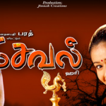 seval-movie-bharath-poonam