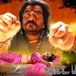 Vattapparai - Upcoming Tamil Movie