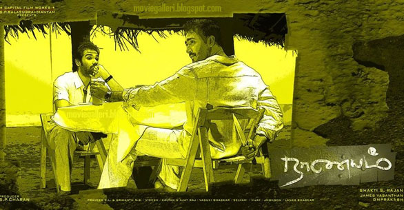 naanayam-nanayam-movie-posters-wallpapers-photo-gallery-3