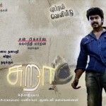 Vijay Sura Movie First look Posters – Exclusive