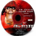 First Look On 'Sura' Music Album
