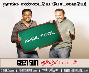 April Fool Venkat Prabhu Amudhan April Fool, say Venkat Prabhu, Amudhan