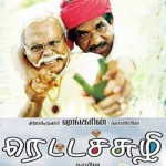 download-latest-tamil-rettai-suzhi-mp3-songs