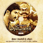 Ayyanaar audio launch on June 14th