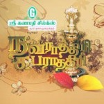 Sri Ganapathi Silks Navarathri Shubharathiri Special on Vijay TV