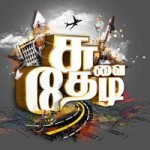 Vijay TV presents SUVAI THEDI