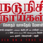 Nadunisi Naaygal postponed to Feb 18