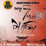 Surya's '7am Arivu' budget to touch 50 crores