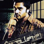 Its Vettai Mannan's first clap today!