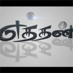 Eththan Movie Trailer