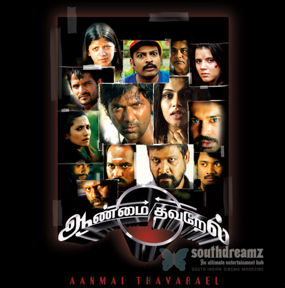 aanmai thavarael 02 Aanmai Thavarael is ready for release