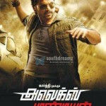 Alex Pandian first look posters