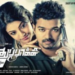 Thuppaki Iron Clad to Blaze on Diwali