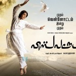Vishwaroopam audio launch Nehru Stadium