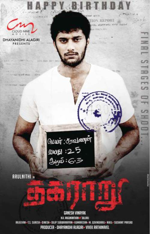 Thagararu First Look Poster Arulnidhi Arulnidhis Thagararu First Look