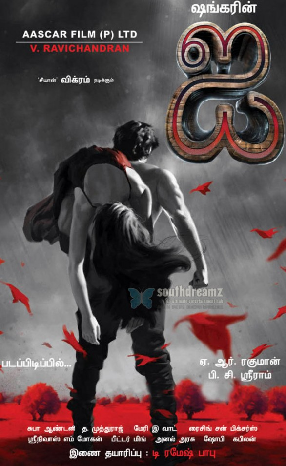 vikram director shankar i movie first look wallpapers posters 2 586x955 Shankar kick starts I