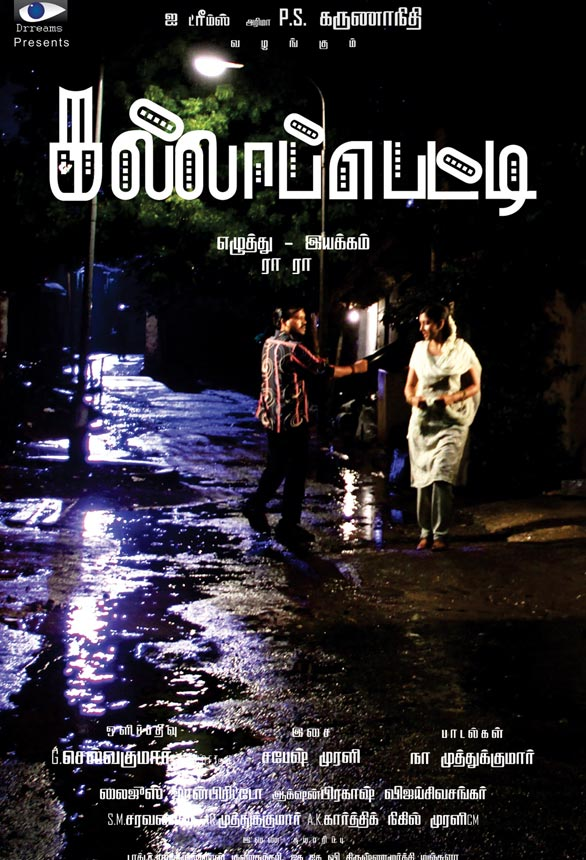 kallapetti movie posters 3 Kallapetti first look