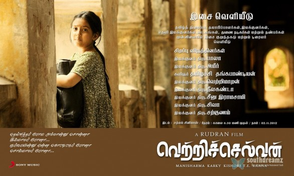 upcoming tamil movie vetrichelvan music launch invitation 2 586x351 Vetrichelvan preview