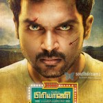 Biriyani treat for Karthi's birthday?