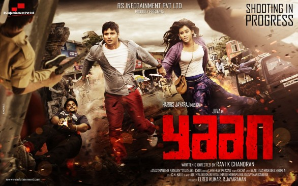 Yaan Movie Posters 586x366 Top 10 Most awaited Tamil Movies in 2013
