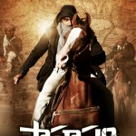 High Expectations on Sahasam