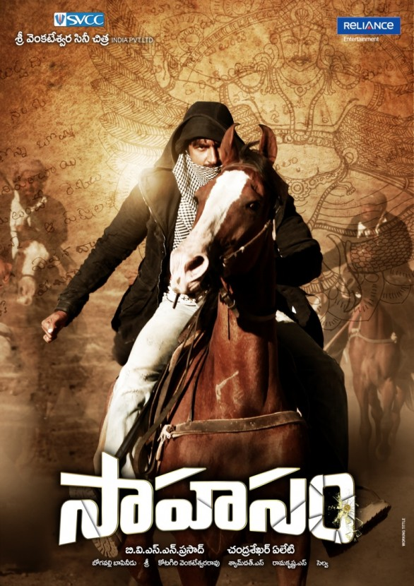 Gopi-Chand-Sahasam-Movie-First-Look-Poster