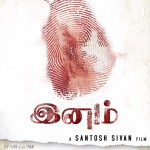 santosh sivan ceylon inam tamil movie first look poster