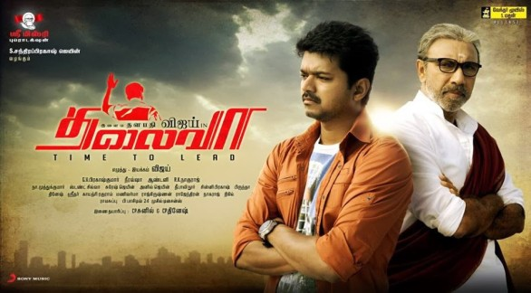 thalaivaa poster 586x324 Thalaivaa Not Releasing in Tamil Nadu