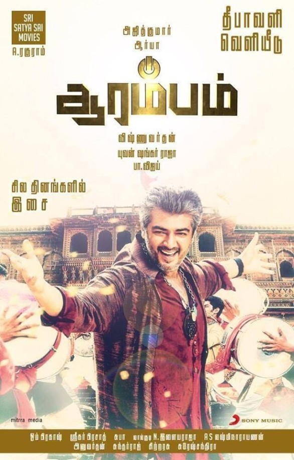 arambam movie posters 3 586x916 Arambam trailer review