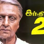 Indian 2 to be a mix of Indian & Mudhalvan?